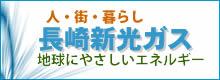 長崎新光ガス